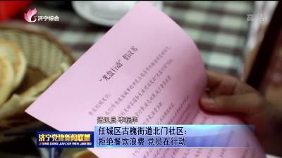 任城区古槐街道北门社区:拒绝餐饮浪费 党员在行动