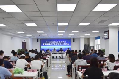 济宁市高新技术产业发展暨企业研发投入业务培训会成功举办