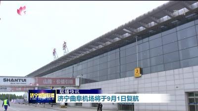 濟寧曲阜機場將于9月1日復航