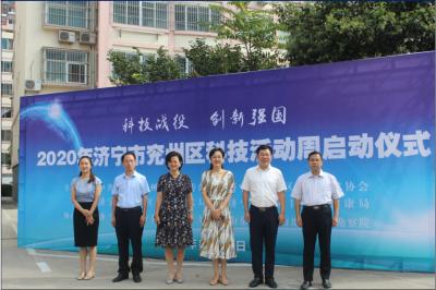 2020年兗州區科技活動周啟動