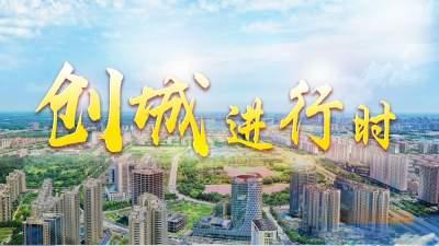 创城进行时|济宁高新区:增花添彩打造城市美景