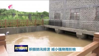 濟寧各地積極防汛排澇 減小強降雨影響