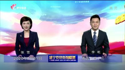 濟寧黨建新聞聯播-20200831