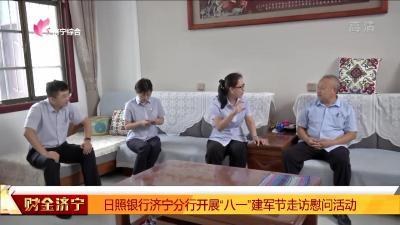 """日照銀行濟寧分行開展""""八一""""建軍節走訪慰問活動"""