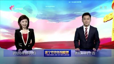 济宁党建新闻联播-20200803