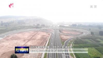 枣菏高速通车为济宁经济社会发展增添新动能