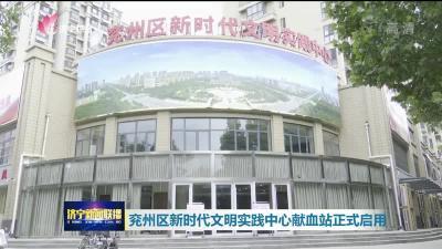 兗州區新時代文明實踐中心獻血站正式啟用