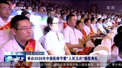"""金鄉舉辦2020年中國醫師節暨""""人民衛兵""""頒獎典禮"""