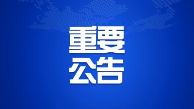 濟寧經濟開發區發布事業單位公開招聘面試公告