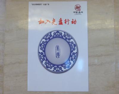 """嘉祥:捧好""""文明折射镜"""" 拒当餐桌""""必剩客"""""""