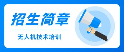 济宁广电无人机航拍班《招生简章》及课程安排
