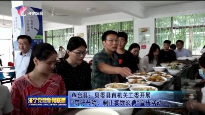 """鱼台县:县委县直机关工委开展""""厉行节约、制止餐饮浪费""""宣传活动"""