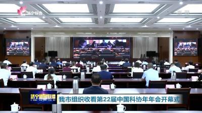 济宁市组织收看第22届中国科协年年会开幕式