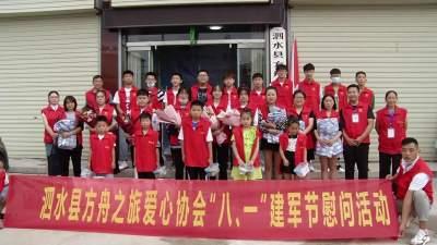 """泗水县方舟之旅爱心协会""""八一""""慰问参战老兵"""