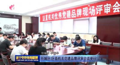 任城区区直机关党建品牌评审会议举行