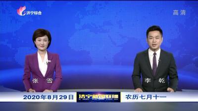 濟寧新聞聯播20200829