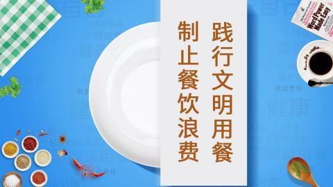 H5丨制止餐饮浪费 践行文明用餐