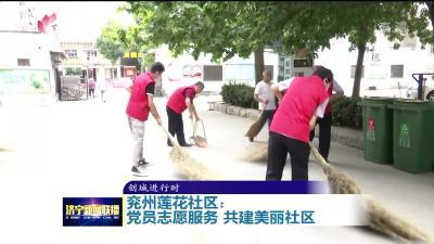 兖州莲花社区100多人党员志愿服务队 共建美丽社区