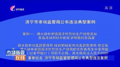 重拳出擊 濟寧市市場監督管理局公布典型違法案例
