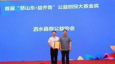 泗水县微公益协会项目入围2020中国公益慈善项目大赛百强