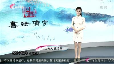 書法濟寧—20200813