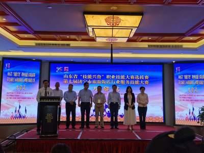 第七届济宁市旅游饭店行业服务技能大赛举办