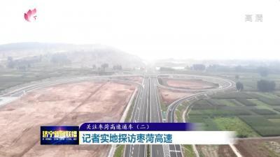 记者实地探访枣菏高速