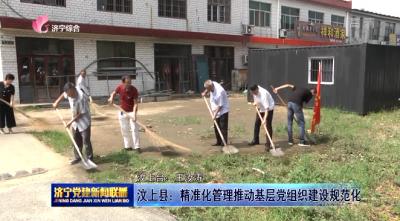 汶上县:精准化管理推动基层党组织建设规范化