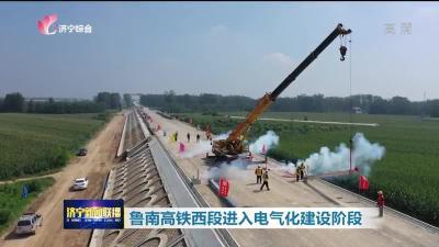 魯南高鐵西段進入電氣化建設階段