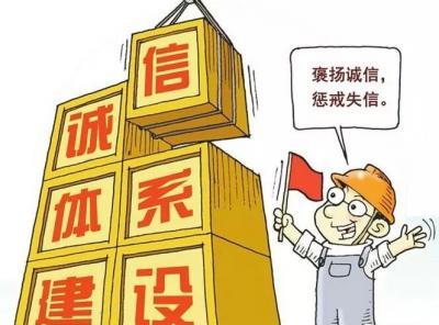 中央文明委部署开展诚信缺失突出问题专项治理行动
