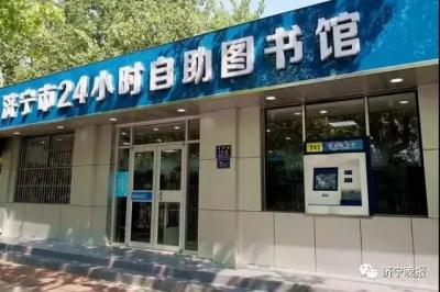 8月13日起,济宁市图书馆开放24小时自助图书馆