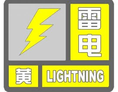 雷电黄色预警信号!山东省气象局刚刚发布重要天气预报