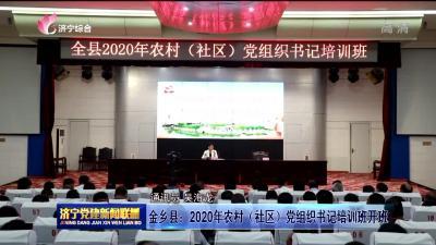 金乡县:2020年农村(社区)党组织书记培训班开班