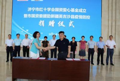 济宁市红十字会国资爱心基金成立 拨付40万支援新疆英吉沙县