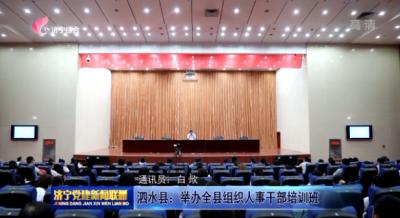 泗水县:举办全县组织人事干部培训班