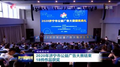2020年济宁市公益广告大赛落幕 18件作品获奖