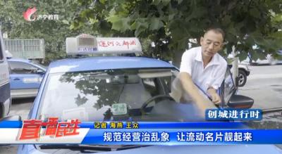 兖州规范出租车管理 打造城市流动名片