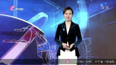 財金濟寧-20200801