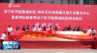 濟寧醫學院附屬醫院泗水院區揭牌