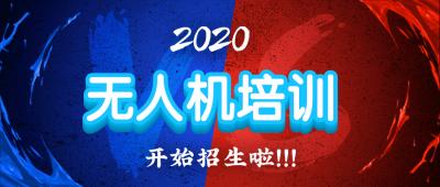 济宁广电无人机(视距内)机长(超视距)教员执照定向培训班 (2020)招生简章
