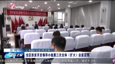 經開區:全區扶貧開發領導小組第三次全體(擴大)會議召開