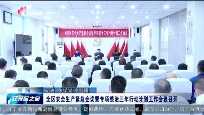 經開區:全區安全生產緊急會議暨專項整治三年行動計劃工作會議召開