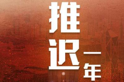推迟香港立法会选举是防疫保民的负责任之举