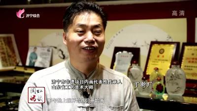 閆虹訪談 |丁新廠:小小鼻煙壺 內含大乾坤