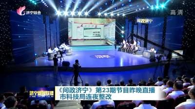 《问政济宁》第23期节目昨晚直播   市科技局连夜整改