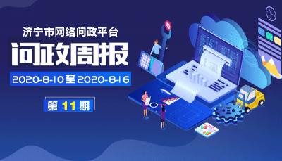 济宁市网络问政平台|一周问政热点(8月10日—8月16日)
