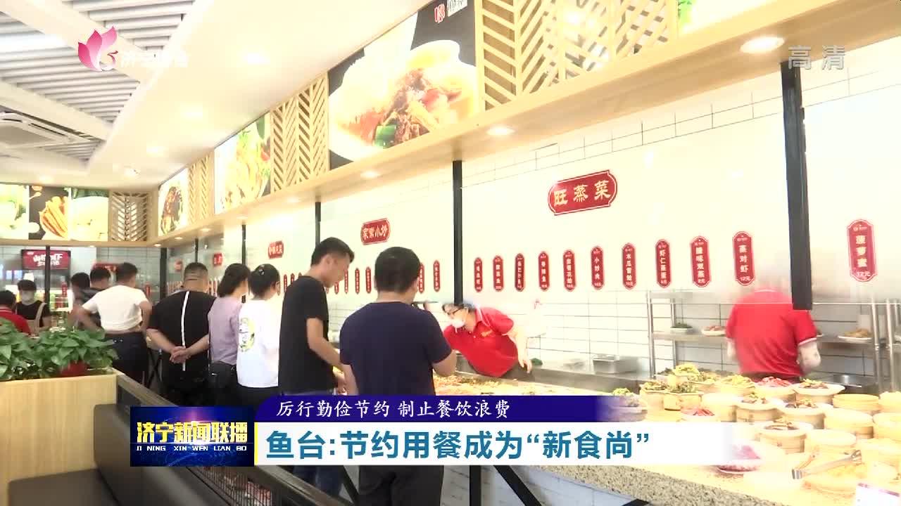 """鱼台:节约用餐成为""""新食尚"""""""