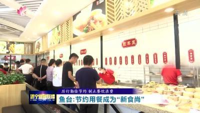 """杜绝餐饮浪费 鱼台县市民节约用餐成为""""新食尚"""""""
