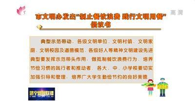 济宁市文明办倡议:制止餐饮浪费 践行文明用餐