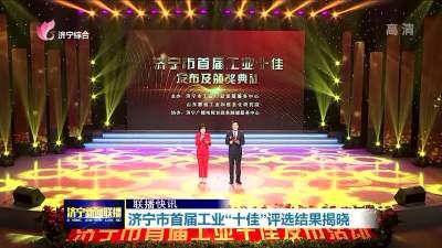 "31599com市首届工业""十佳""评选结果揭晓"